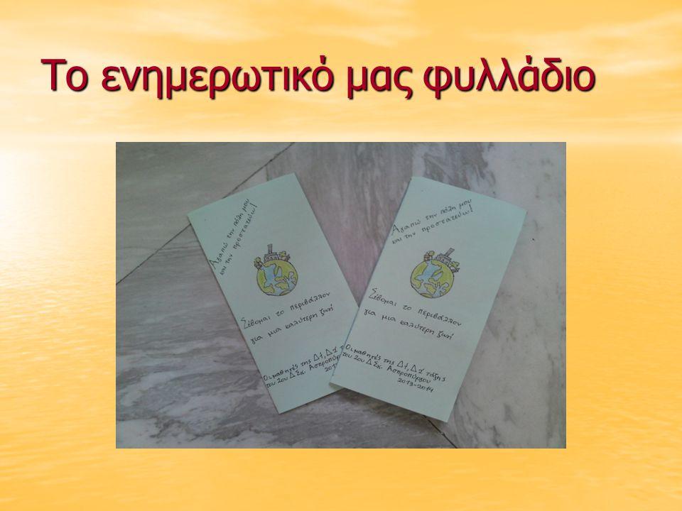 Το ενημερωτικό μας φυλλάδιο