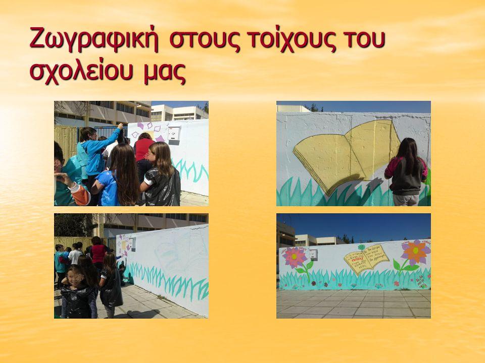 Ζωγραφική στους τοίχους του σχολείου μας