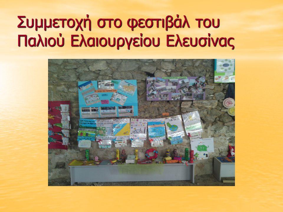 Συμμετοχή στο φεστιβάλ του Παλιού Ελαιουργείου Ελευσίνας