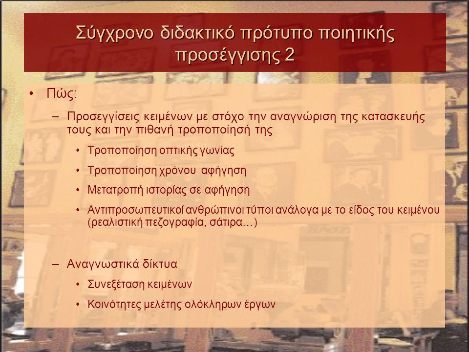 Σύγχρονο διδακτικό πρότυπο ποιητικής προσέγγισης 2 Πώς: –Προσεγγίσεις κειμένων με στόχο την αναγνώριση της κατασκευής τους και την πιθανή τροποποίησή
