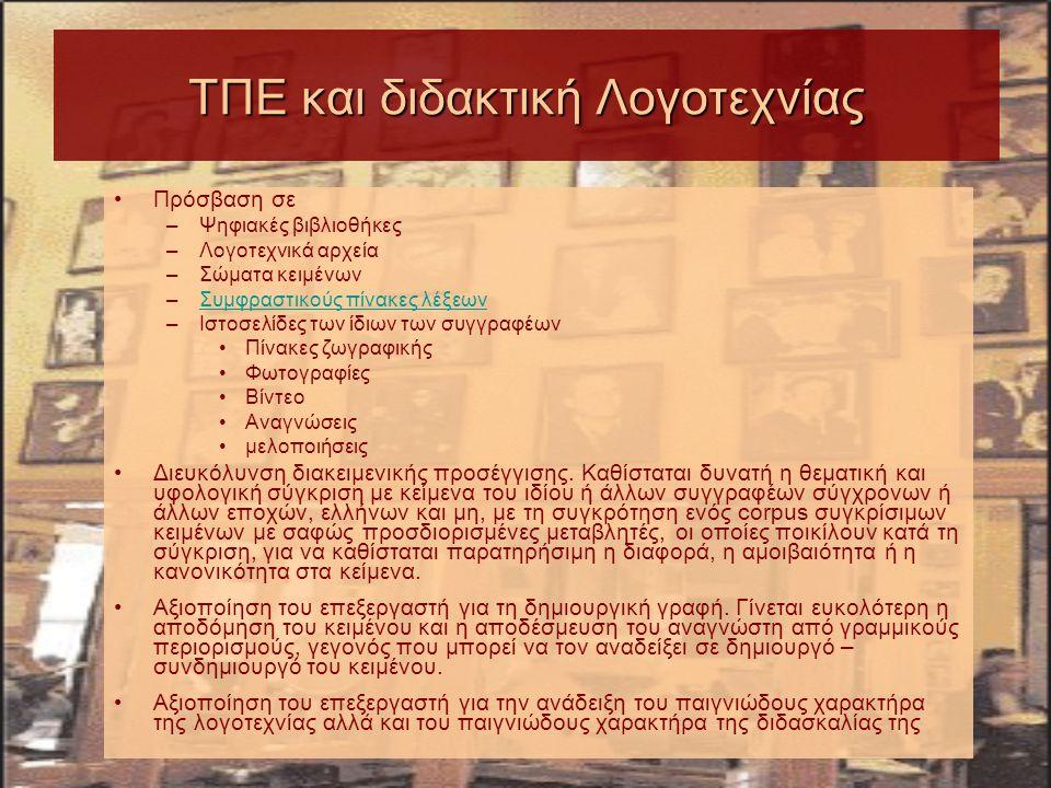 ΤΠΕ και διδακτική Λογοτεχνίας Πρόσβαση σε –Ψηφιακές βιβλιοθήκες –Λογοτεχνικά αρχεία –Σώματα κειμένων –Συμφραστικούς πίνακες λέξεωνΣυμφραστικούς πίνακε