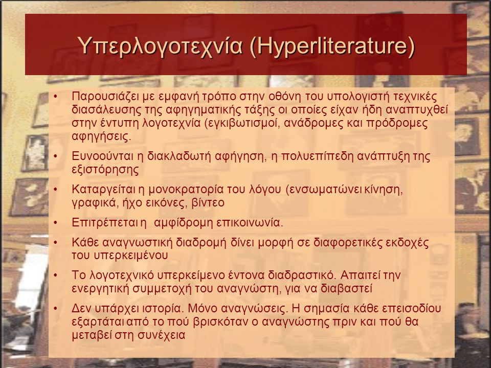 Υπερλογοτεχνία (Hyperliterature) Παρουσιάζει με εμφανή τρόπο στην οθόνη του υπολογιστή τεχνικές διασάλευσης της αφηγηματικής τάξης οι οποίες είχαν ήδη
