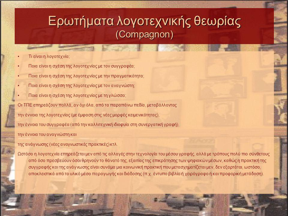 ΤΠΕ και διδακτική Λογοτεχνίας Πρόσβαση σε –Ψηφιακές βιβλιοθήκες –Λογοτεχνικά αρχεία –Σώματα κειμένων –Συμφραστικούς πίνακες λέξεωνΣυμφραστικούς πίνακες λέξεων –Ιστοσελίδες των ίδιων των συγγραφέων Πίνακες ζωγραφικής Φωτογραφίες Βίντεο Αναγνώσεις μελοποιήσεις Διευκόλυνση διακειμενικής προσέγγισης.