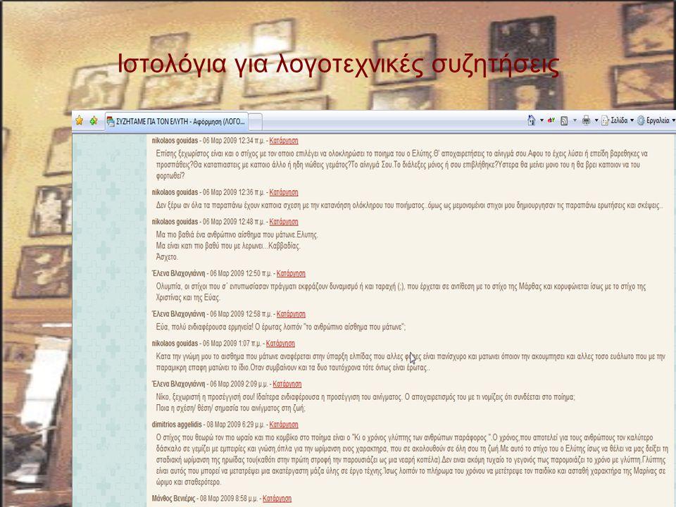 Ιστολόγια για λογοτεχνικές συζητήσεις