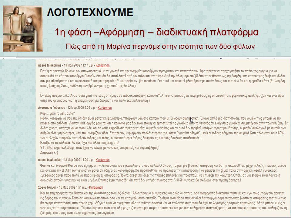 1η φάση –Αφόρμηση – διαδικτυακή πλατφόρμα Πώς από τη Μαρίνα περνάμε στην ισότητα των δύο φύλων