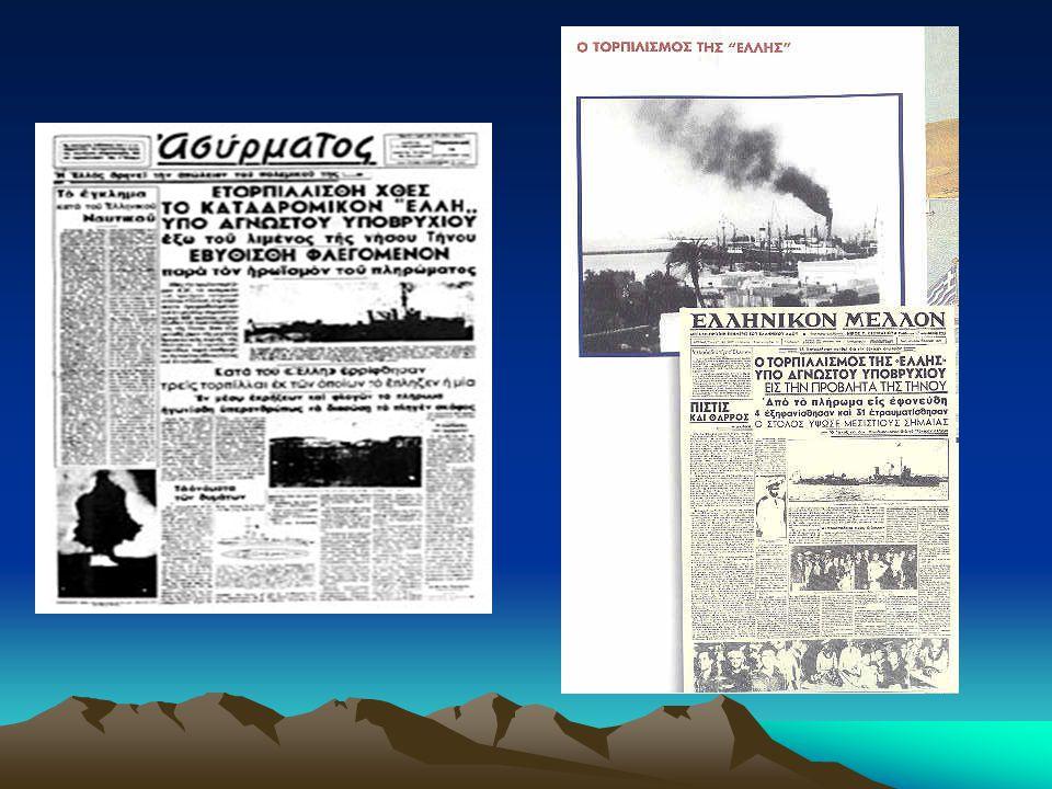 Το καταδρομικό «Έλλη» (Βυθίστηκε από ιταλική τορπίλη τις 15 Αυγούστου 1940)
