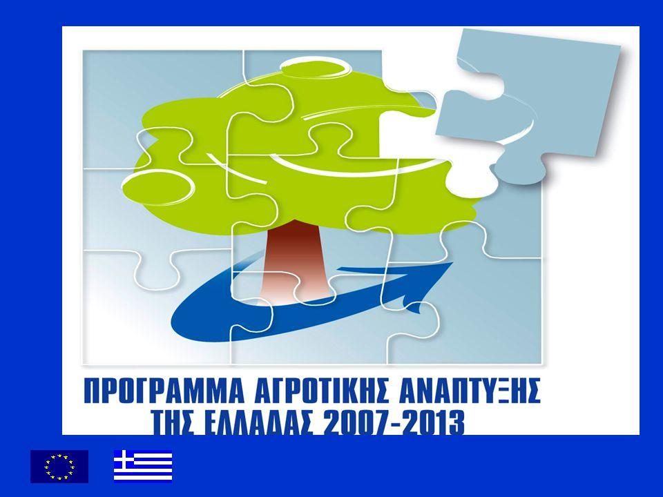 ΔΙΚΑΙΟΥΧΟΙ ΤΟΥ ΠΡΟΓΡΑΜΜΑΤΟΣ Δικαιούχοι αιτήσεων ενίσχυσης είναι Ατομικές Επιχειρήσεις, Νομικά Πρόσωπα Ιδιωτικού Δικαίου και συγκεκριμένα: πολύ μικρές, μικρές και μεσαίες επιχειρήσεις, κατά την έννοια της Σύστασης της Ευρωπαϊκής Επιτροπής της 6ης Μαΐου 2003 (2003/361/Ε.Κ.) σχετικά με τον ορισμό των πολύ μικρών, των μικρών και των μεσαίων επιχειρήσεων.