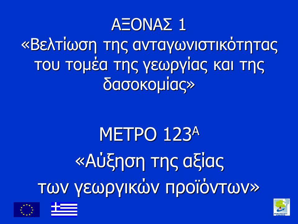 ΣΧΕΤΙΚΗ ΝΟΜΟΘΕΣΙΑ- ΚΑΝΟΝΙΣΜΟΙ (1) 2010/C 83/01 Ενοποιημένη απόδοση της Συνθήκης για την Ευρωπαϊκή Ένωση και της Συνθήκης για τη λειτουργία της Ευρωπαϊκής Ένωσης – ΠΑΡΑΡΤΗΜΑ Ι ΣΥΝΘΗΚΗΣ.