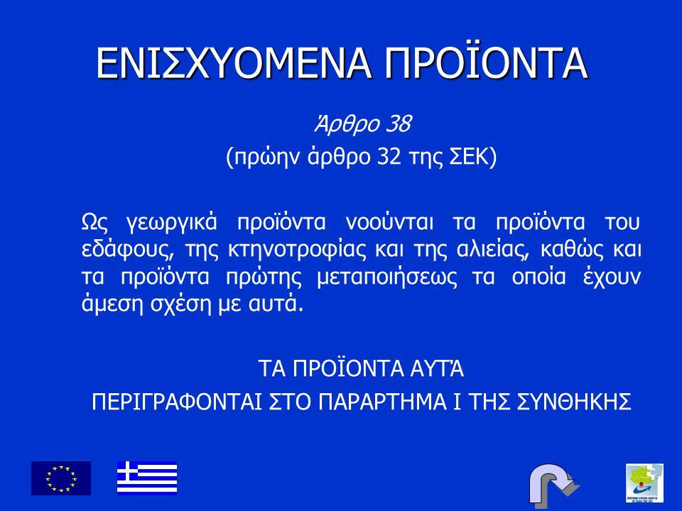 Περιφέρειες επιλέξιμες για το στόχο σύγκλισης Περιφέρειες εκτός στόχου σύγκλισης (Στερεά Ελλάδα) Νησιά Αιγαίου Πελάγους πλην Κρήτης και Εύβοιας ΠΟΛΥ ΜΙΚΡΕΣ, ΜΙΚΡΕΣ ΚΑΙ ΜΕΣΑΙΕΣ ΕΠΙΧΕΙΡΉΣΕΙΣ Ποσοστό Ενίσχυσης 50% 40% 65% ΚλιμάκωσηΚλιμάκωσηΚλιμάκωση Αιτήσεις ενίσχυσης επιλέξιμου προϋπ/μού μέχρι 1.500.000€ 50% Αιτήσεις ενίσχυσης επιλέξιμου προϋπ/μού μέχρι 6.000.000€ 40% 1) Αιτήσεις ενίσχυσης επιλέξιμου προϋπ/μού μέχρι 1.500.000€ 65% Για το τμήμα επιλέξιμου προϋπ/μού από 1.500.000€ μέχρι 3.000.000€ 45% Για το τμήμα επιλέξιμου προϋπ/μού από 3.000.000€ μέχρι 6.000.000€ 40% Αιτήσεις ενίσχυσης επιλέξιμου προϋπ/μού άνω των 6.000.000€ 35% 2) Για το τμήμα επιλέξιμου προϋπ/μού από 1.500.000€ μέχρι 3.000.000€ 60% Για το τμήμα επιλέξιμου προϋπ/μού άνω των 6.000.000€ και μέχρι 10.000.000€ 35% ΠΟΣΟΣΤΑ ΕΝΙΣΧΥΣΗΣ