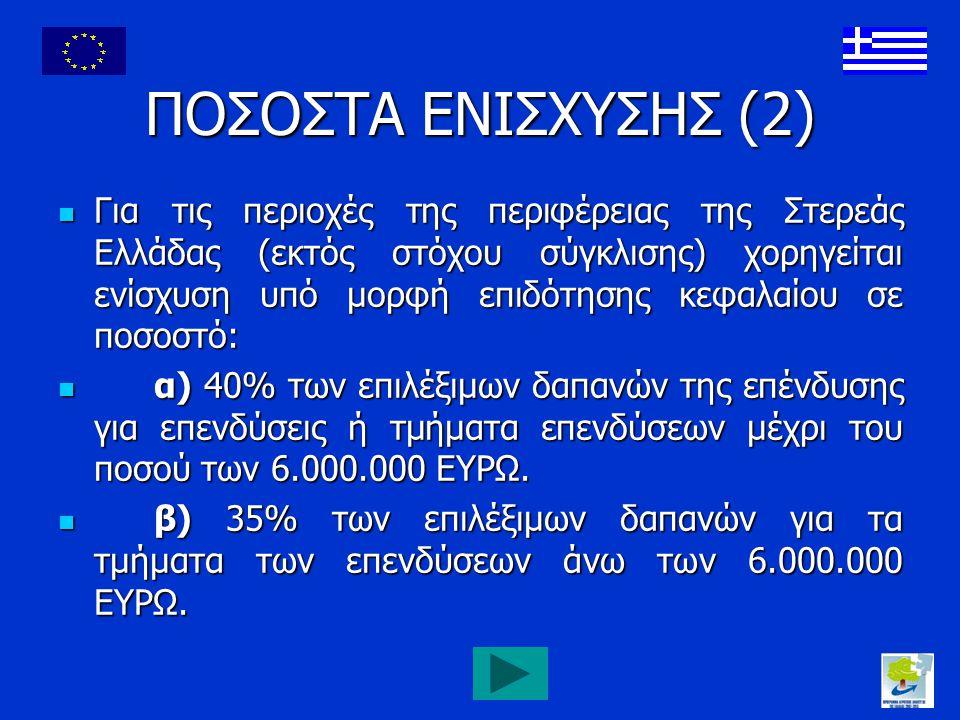 ΠΟΣΟΣΤΑ ΕΝΙΣΧΥΣΗΣ (2) Για τις περιοχές της περιφέρειας της Στερεάς Ελλάδας (εκτός στόχου σύγκλισης) χορηγείται ενίσχυση υπό μορφή επιδότησης κεφαλαίου