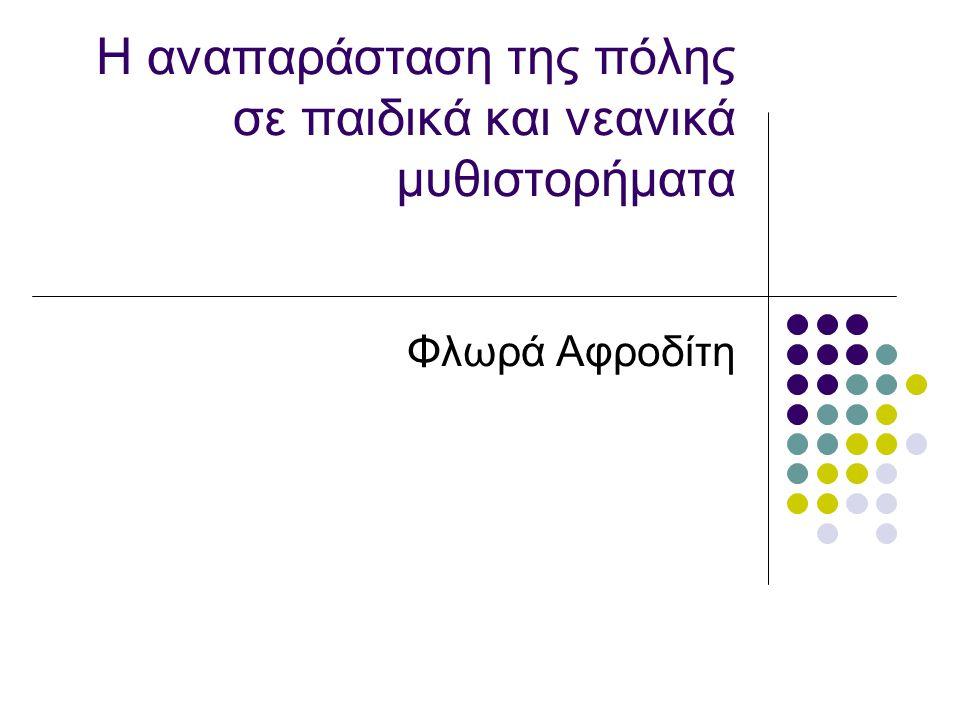 Στόχοι της εργασίας να διερευνήσει τις πολλαπλές αποτυπώσεις της πόλης και τους τρόπους εγγραφής της σε κείμενα της ελληνικής παιδικής λογοτεχνίας και ιδιαίτερα στο σύγχρονο παιδικό / νεανικό μυθιστόρημα να επιμείνει στις γλωσσικές επιλογές των συγγραφέων (περιγραφές και αφηγήσεις, οπτική γωνία, εικονοποιία και υφολογικά σχήματα) με τις οποίες αναπαρίσταται ο αστικός χώρος Να εξετάσει τις διαδικασίες συμβολοποίησης της πόλης