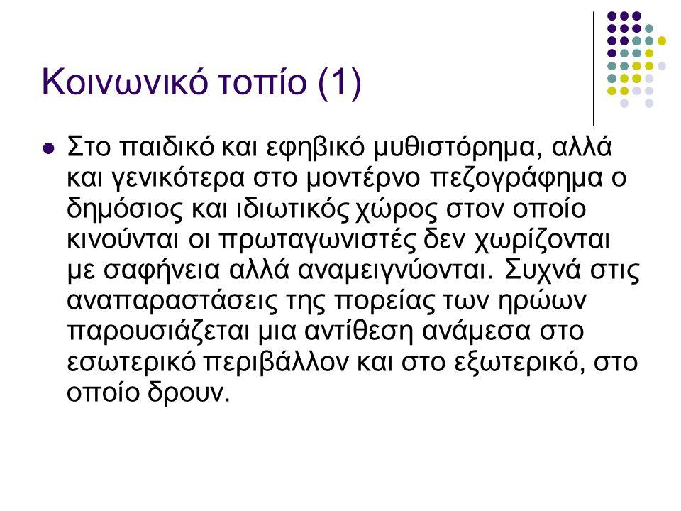 Κοινωνικό τοπίο (2) α.