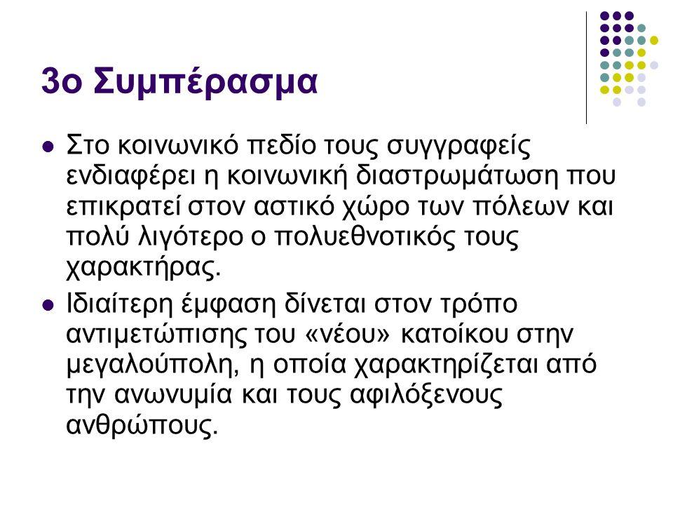 Παράδειγμα Αναφορές σχετικά με τις οικονομικά προνομιούχες περιοχές της Αθήνας έχουμε στο μυθιστόρημα «Ένα- ένα- τέσσερα».