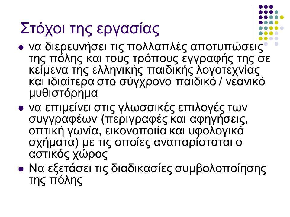 Στόχοι της εργασίας να διερευνήσει τις πολλαπλές αποτυπώσεις της πόλης και τους τρόπους εγγραφής της σε κείμενα της ελληνικής παιδικής λογοτεχνίας και
