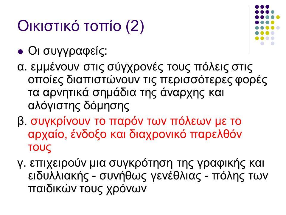 Οικιστικό τοπίο (2) Οι συγγραφείς: α.