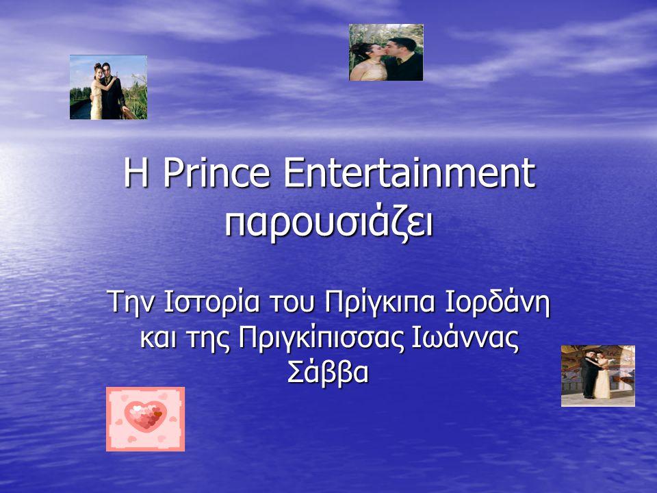 Η Prince Entertainment παρουσιάζει Την Ιστορία του Πρίγκιπα Ιορδάνη και της Πριγκίπισσας Ιωάννας Σάββα