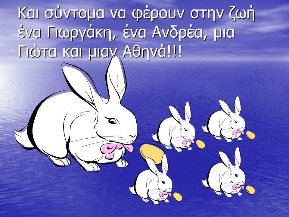 Και σύντομα να φέρουν στην ζωή ένα Γιωργάκη, ένα Ανδρέα, μια Γιώτα και μιαν Αθηνά!!!