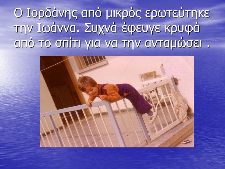Ο Ιορδάνης από μικρός ερωτεύτηκε την Ιωάννα. Συχνά έφευγε κρυφά από το σπίτι για να την ανταμώσει.