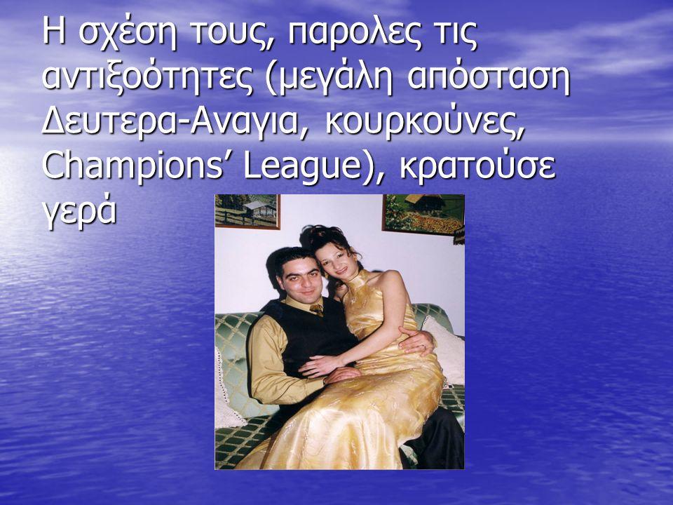 Η σχέση τους, παρολες τις αντιξοότητες (μεγάλη απόσταση Δευτερα-Αναγια, κουρκούνες, Champions' League), κρατούσε γερά