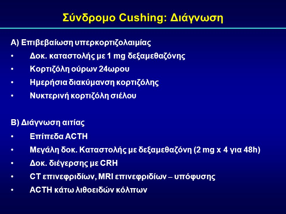 Σύνδρομο Cushing: Σύνδρομο Cushing: Διάγνωση Α) Επιβεβαίωση υπερκορτιζολαιμίας Δοκ.