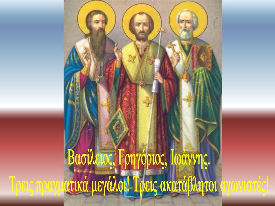 Ήταν και οι τρεις άγιοι Και οι τρεις μεγάλοι.Διανοούμενοι και άνθρωποι των γραμμάτων.