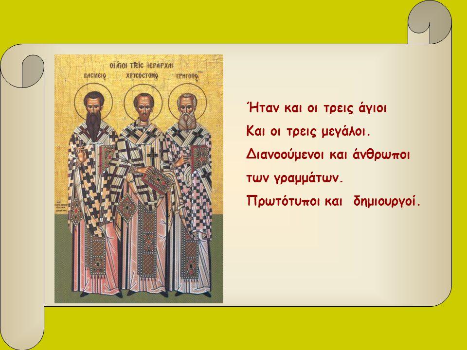 Ήταν και οι τρεις άγιοι Και οι τρεις μεγάλοι. Διανοούμενοι και άνθρωποι των γραμμάτων. Πρωτότυποι και δημιουργοί.