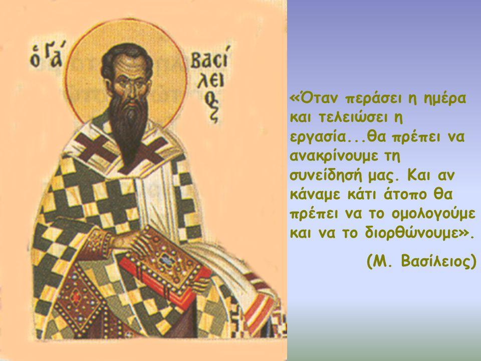 Ο Θεολόγος Γρηγόριος είχε σκοπό της ζωής του να αγιαστεί αυτός και ύστερα να αγιάσει τους άλλους.