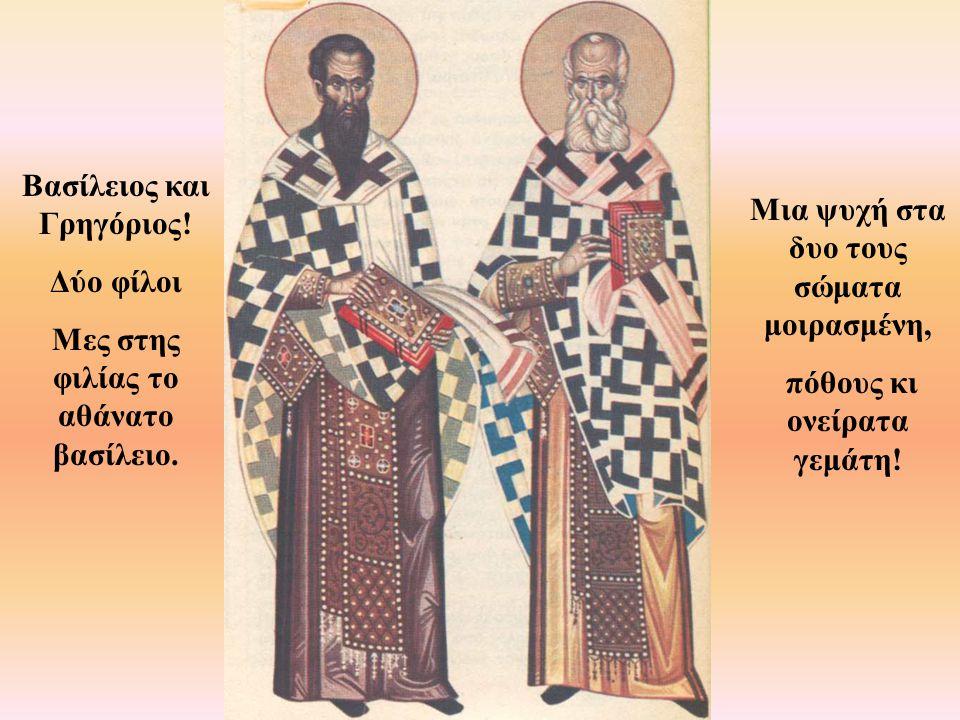 Βασίλειος και Γρηγόριος! Δύο φίλοι Μες στης φιλίας το αθάνατο βασίλειο. Μια ψυχή στα δυο τους σώματα μοιρασμένη, πόθους κι ονείρατα γεμάτη!