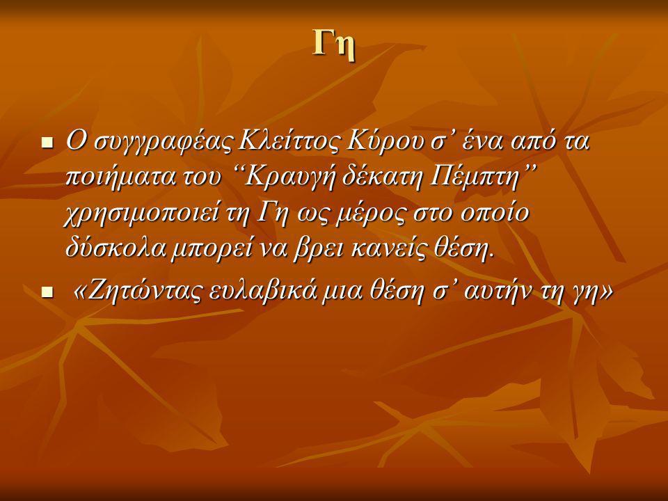 Γη Ο συγγραφέας Κλείττος Κύρου σ' ένα από τα ποιήματα του Κραυγή δέκατη Πέμπτη χρησιμοποιεί τη Γη ως μέρος στο οποίο δύσκολα μπορεί να βρει κανείς θέση.