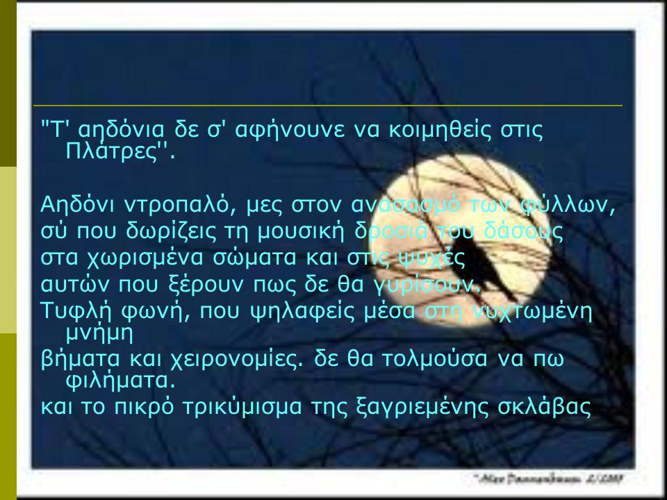 ΤΕΥΚΡΟΣ... ες γην εναλίαν Κύπρον, ου μ' εθέσπισεν οικείν Απόλλων, όνομα νησιωτικόν Σαλαμίνα θέμενον της εκεί χάριν πάτρας.............................