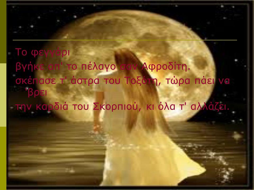Το φεγγάρι βγήκε απ το πέλαγο σαν Αφροδίτη.
