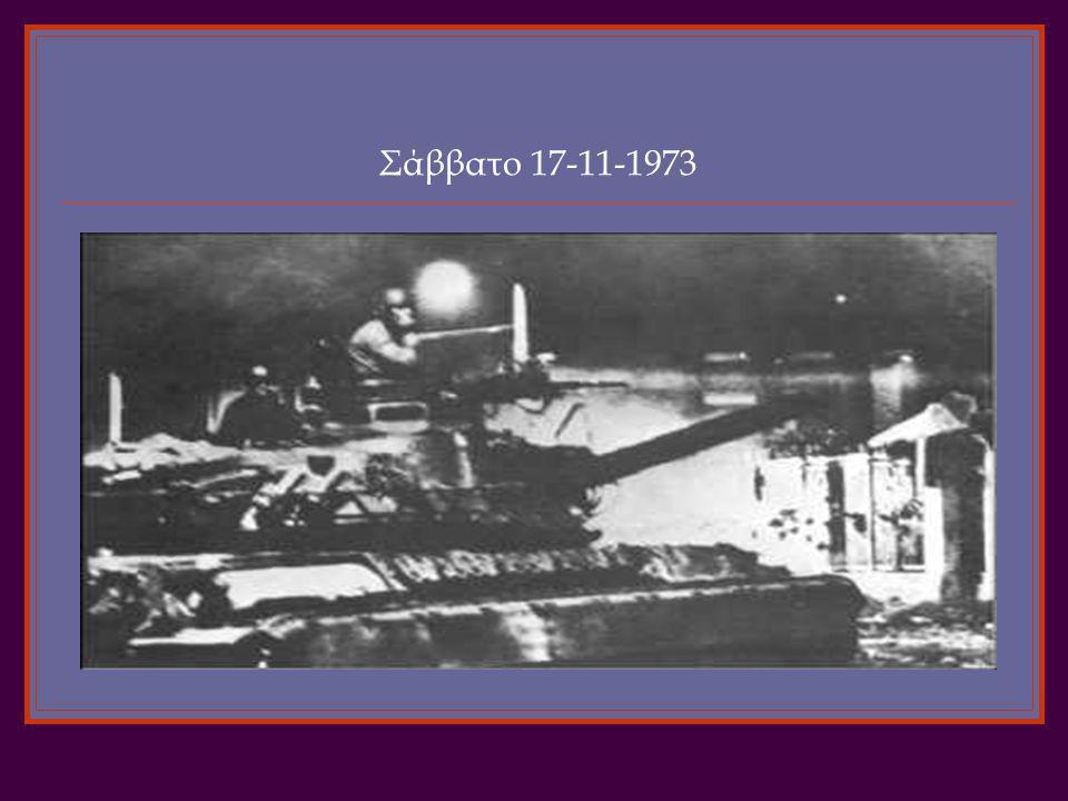 Σάββατο 17-11-1973 Είμαστε άοπλοι…