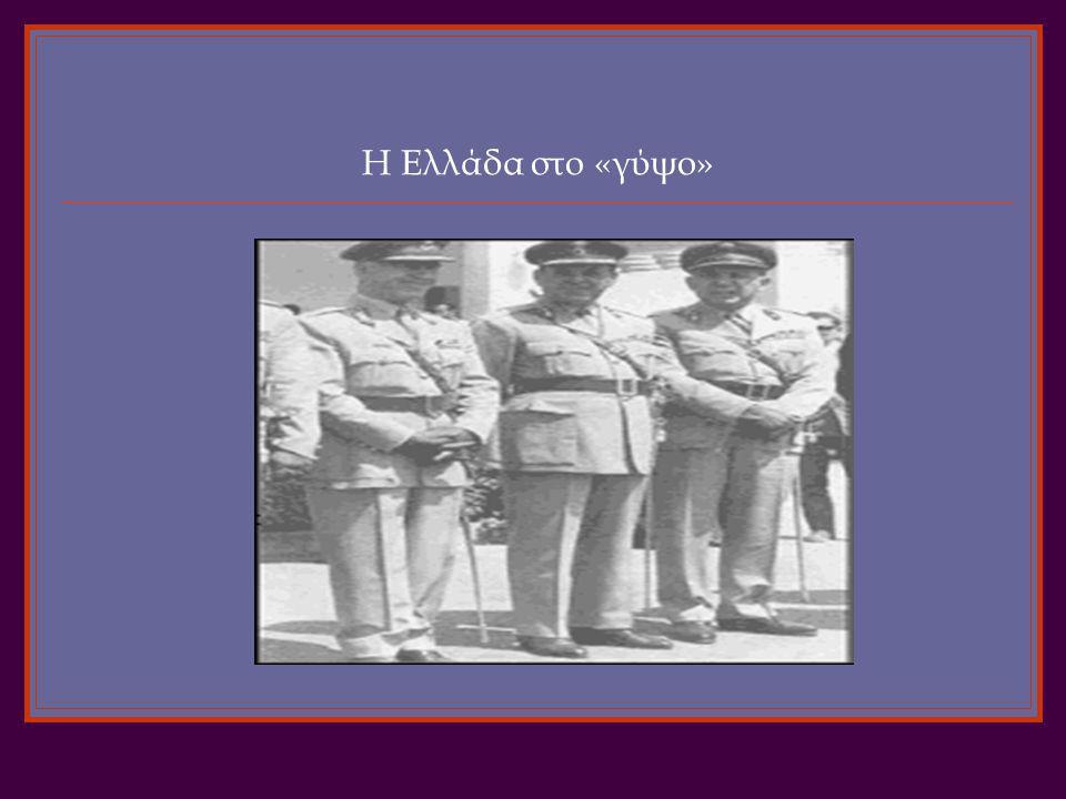 Η Ελλάδα στο «γύψο» (21-4-1967)