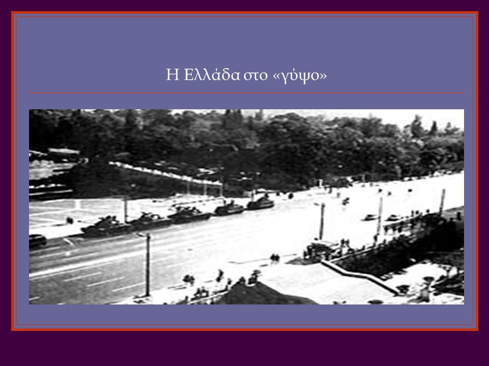 Η Ελλάδα στο «γύψο»