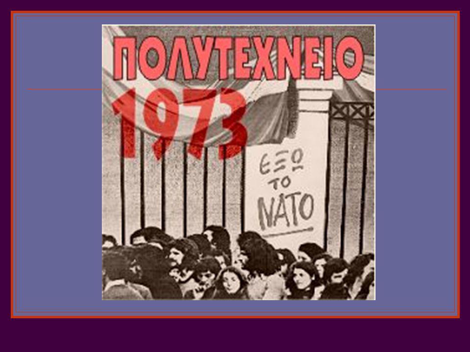 17 Ν ΟΕΜΒΡΗ 1973 39 χρόνια μετά