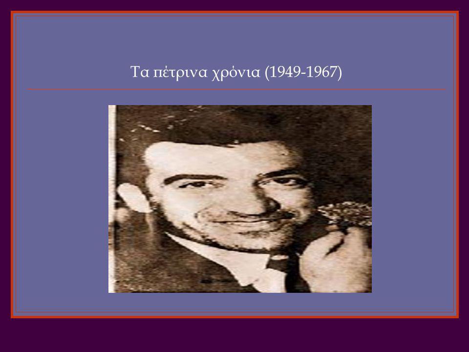 Τα πέτρινα χρόνια (1949-1967)