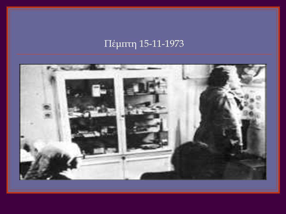 Πέμπτη 15-11-1973