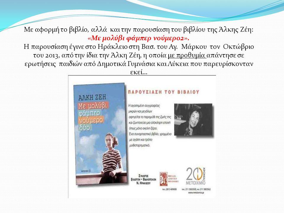 Με αφορμή το βιβλίο, αλλά και την παρουσίαση του βιβλίου της Άλκης Ζέη: «Με μολύβι φάμπερ νούμερο2». Η παρουσίαση έγινε στο Ηράκλειο στη Βασ. του Αγ.