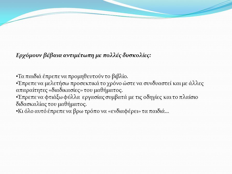Επίσης τα παιδιά διατύπωσαν απορίες και ερεύνησαν μόνα τους στο σπίτι τα παρακάτω ονόματα και τις παρακάτω «αναφορές» που συνάντησαν στο βιβλίο: Διδώ Σωτηρίου Μοντεσσόρι Ξενόπουλος Πηνελόπη Δέλτα «Βασιλιάς Ληρ» (Σαίξπηρ) Άμλετ Ζωρζ Σαρή