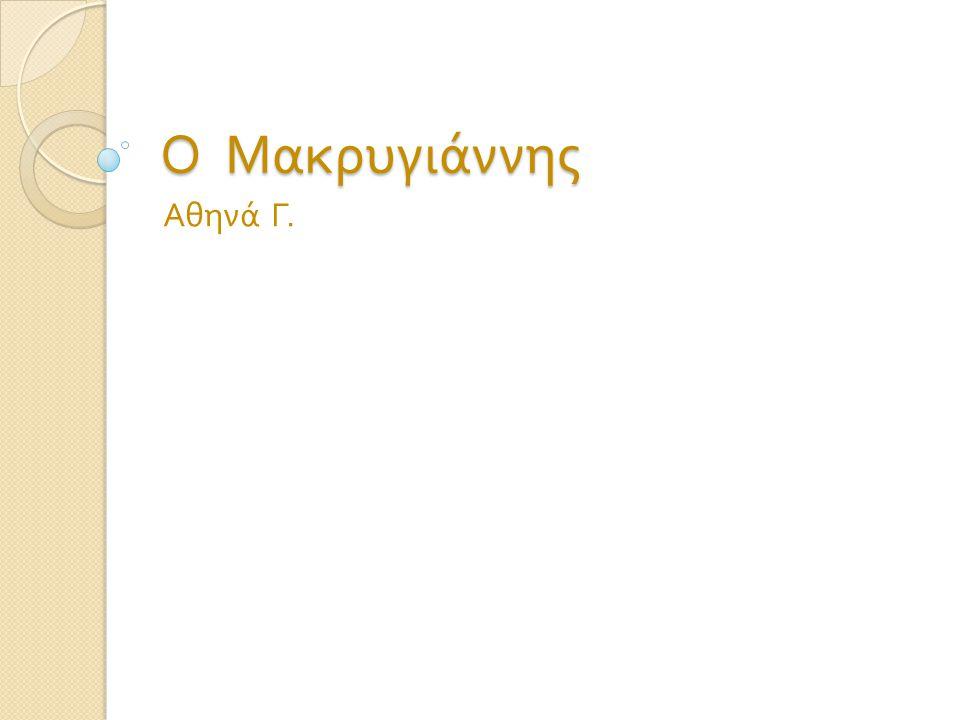 Η βιογραφία του Η βιογραφία του Γεννήθηκε τον Ιανουάριο του 1797 στο συνοικισμό Αβορίτι [2] του Κροκυλείου Δωρίδας [3] και το οικογενειακό του όνομα ήτανΤριανταφύλλου.