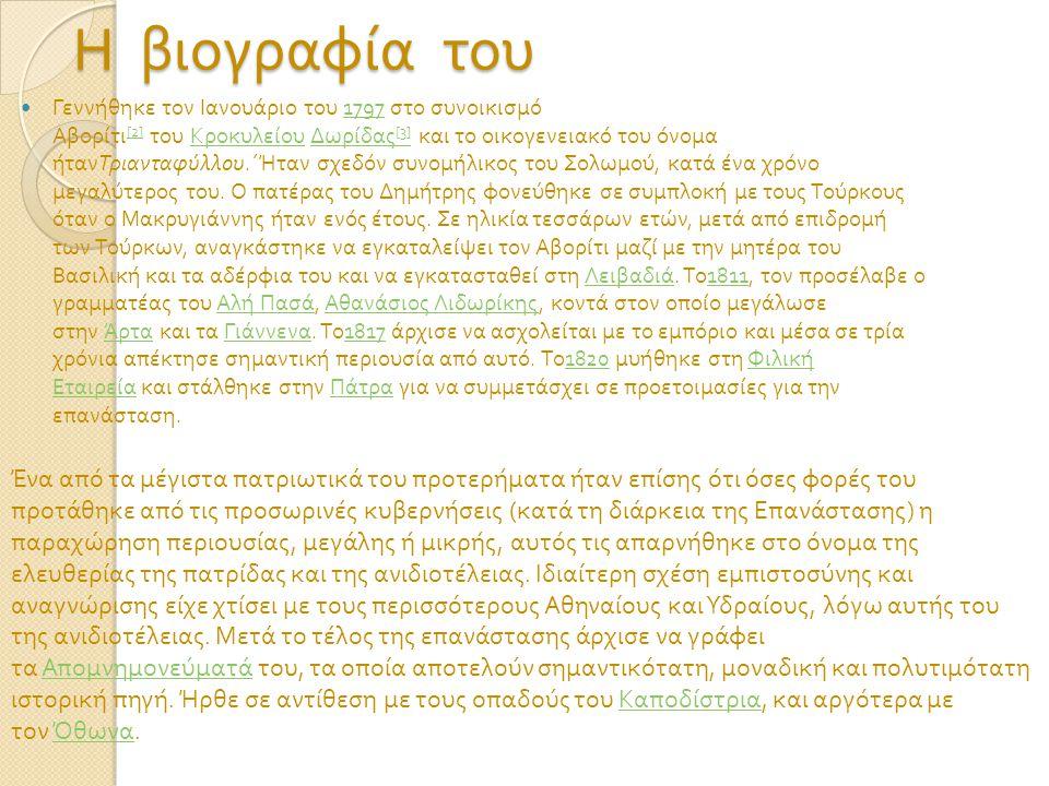 Η βιογραφία του Αντιφατική φυσιογνωμία κατά κάποιους [4], ήρθε σε ρήξη με συναγωνιστές του για καθαρά οικονομικούς λόγους για τη διανομή οικοπέδων στην αθηναϊκή γη.