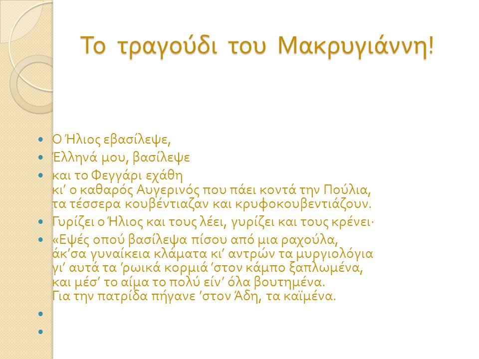 Το τραγούδι του Μακρυγιάννη ! Ο Ήλιος εβασίλεψε, Έλληνά μου, βασίλεψε και το Φεγγάρι εχάθη κι ' ο καθαρός Αυγερινός που πάει κοντά την Πούλια, τα τέσσ