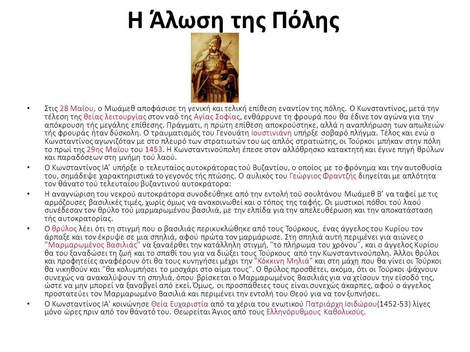 Η Άλωση της Πόλης Στις 28 Μαΐου, ο Μωάμεθ αποφάσισε τη γενική και τελική επίθεση εναντίον της πόλης. Ο Κωνσταντίνος, μετά την τέλεση της θείας λειτουρ