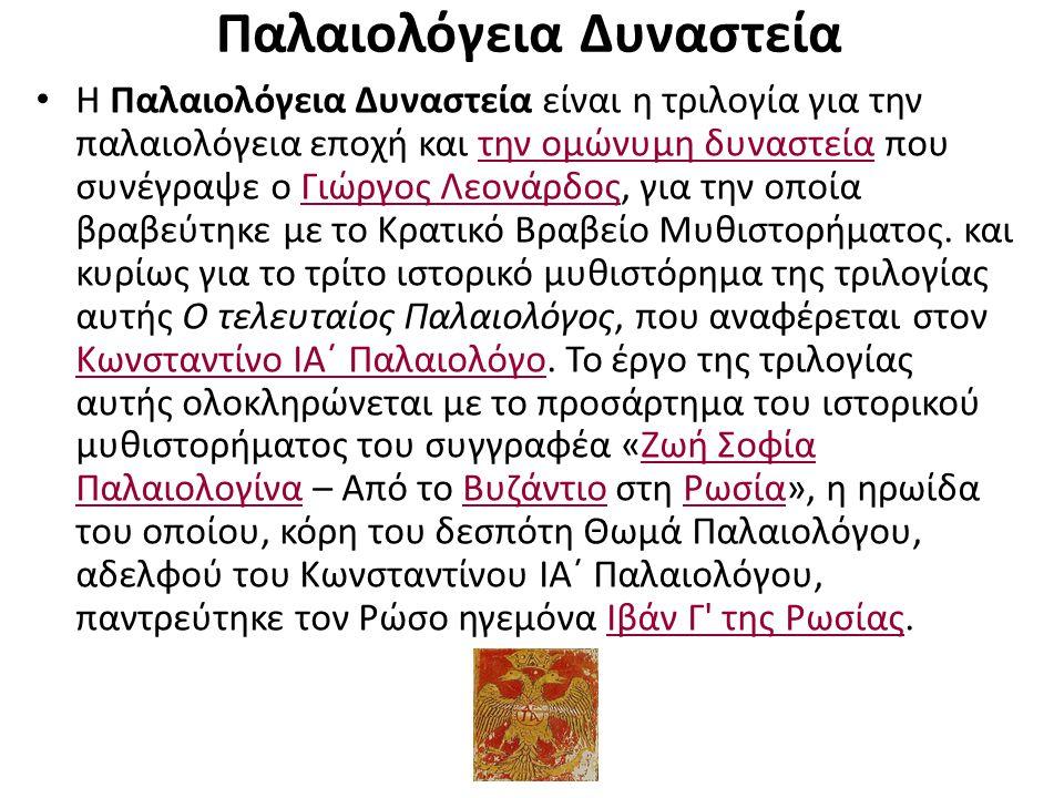 Παλαιολόγεια Δυναστεία Η Παλαιολόγεια Δυναστεία είναι η τριλογία για την παλαιολόγεια εποχή και την ομώνυμη δυναστεία που συνέγραψε ο Γιώργος Λεονάρδο