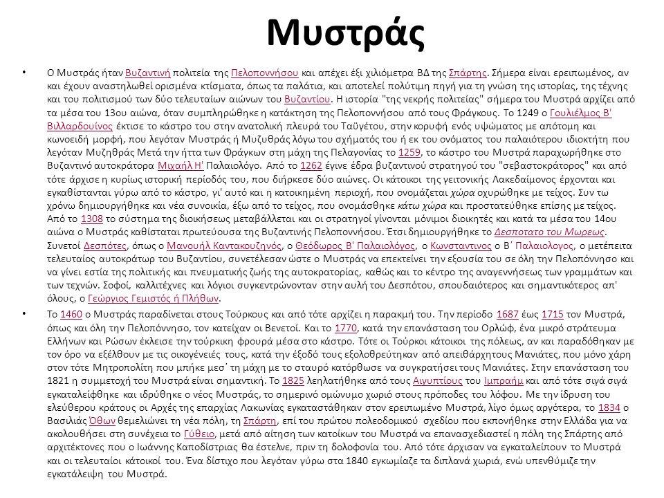 Μυστράς Ο Μυστράς ήταν Βυζαντινή πολιτεία της Πελοποννήσου και απέχει έξι χιλιόμετρα ΒΔ της Σπάρτης. Σήμερα είναι ερειπωμένος, αν και έχουν αναστηλωθε