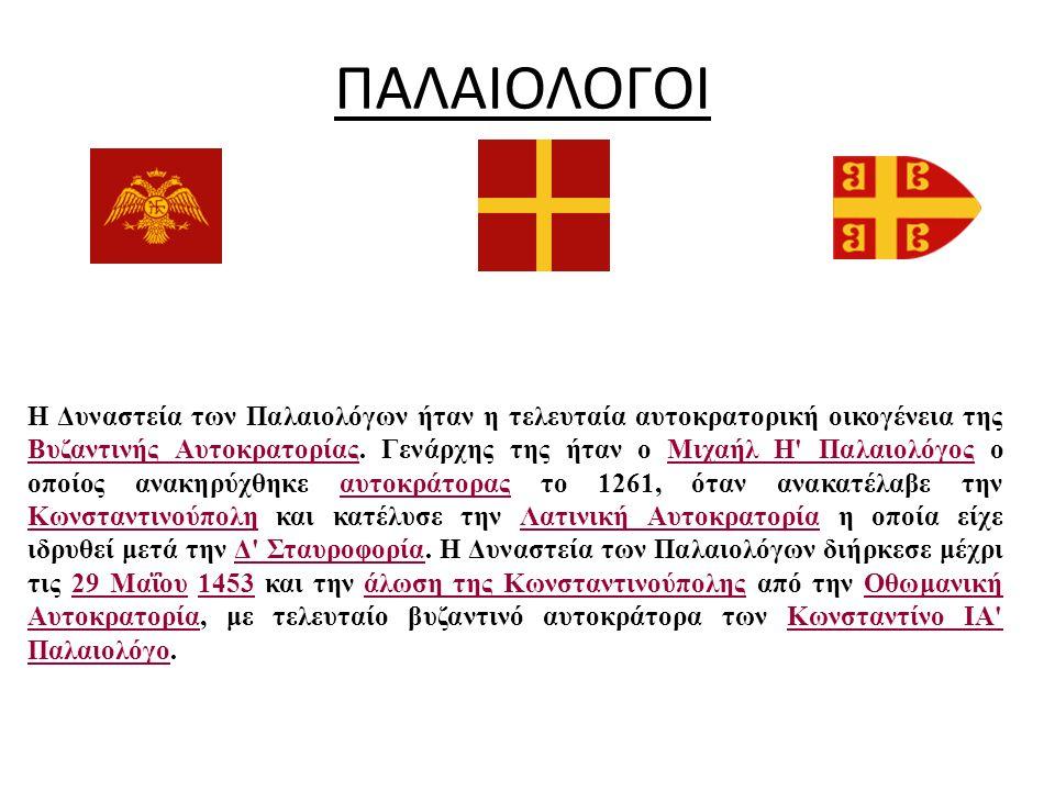 ΠΑΛΑΙΟΛΟΓΟΙ Η Δυναστεία των Παλαιολόγων ήταν η τελευταία αυτοκρατορική οικογένεια της Βυζαντινής Αυτοκρατορίας. Γενάρχης της ήταν ο Μιχαήλ Η' Παλαιολό
