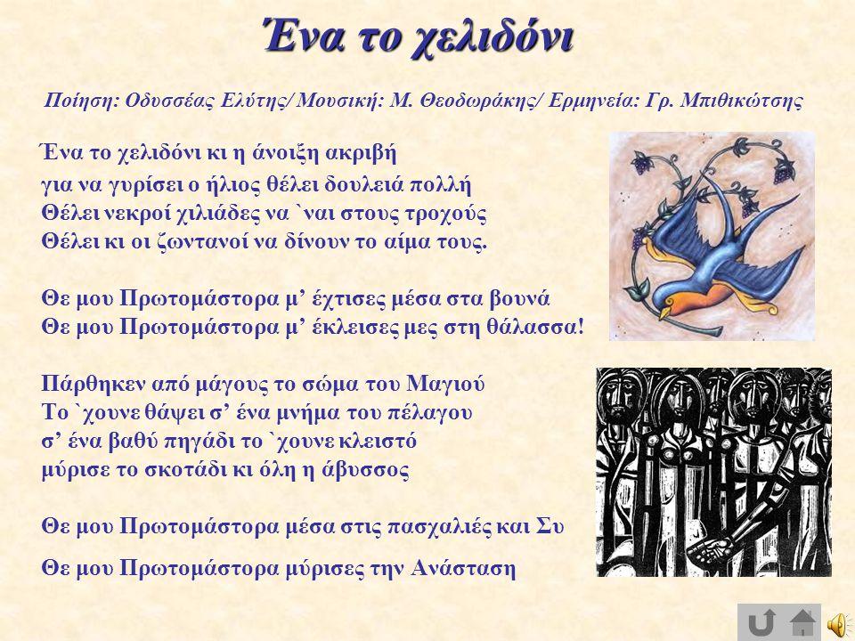 Ένα το χελιδόνι Ένα το χελιδόνι Ποίηση: Οδυσσέας Ελύτης/ Μουσική: Μ.