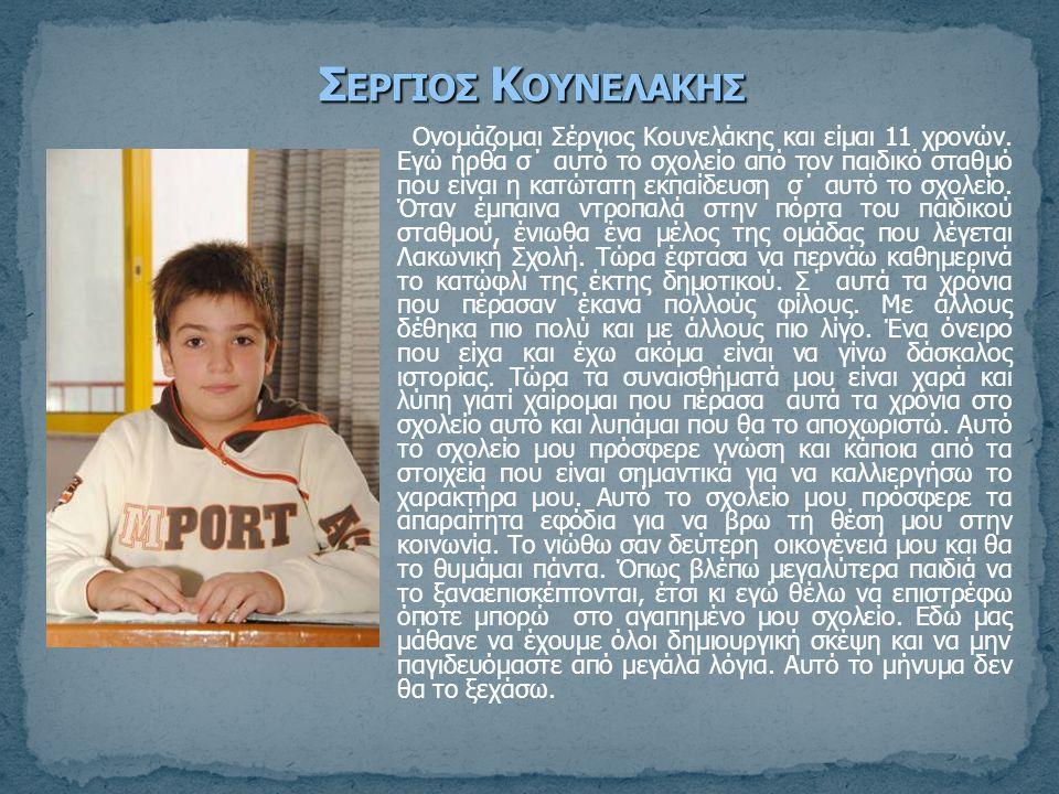 Ονομάζομαι Σέργιος Κουνελάκης και είμαι 11 χρονών. Εγώ ήρθα σ΄ αυτό το σχολείο από τον παιδικό σταθμό που είναι η κατώτατη εκπαίδευση σ΄ αυτό το σχολε