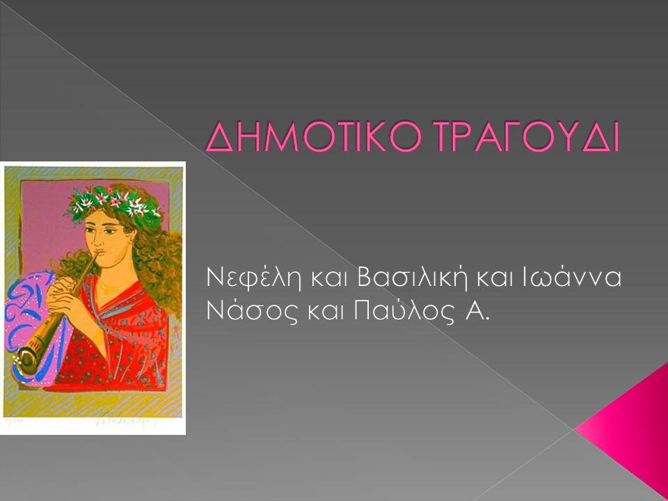  Το ελληνικό δημοτικό τραγούδι ως λογοτεχνικό είδος αντλεί το υλικό του από την προφορική λογοτεχνική παράδοση, αυτήν που αναπτύσσεται από την ανάγκη που έχει κάθε άτομο και γενικότερα κάθε λαός να εκφράσει τα συναισθηματικά του και ψυχικά φορτία, τα ιδανικά του, τους πόνους και τις χαρές του, ακόμα τις εντυπώσεις και τις σκέψεις του μέσα στην ευκολομνημόνευτη ποίηση.