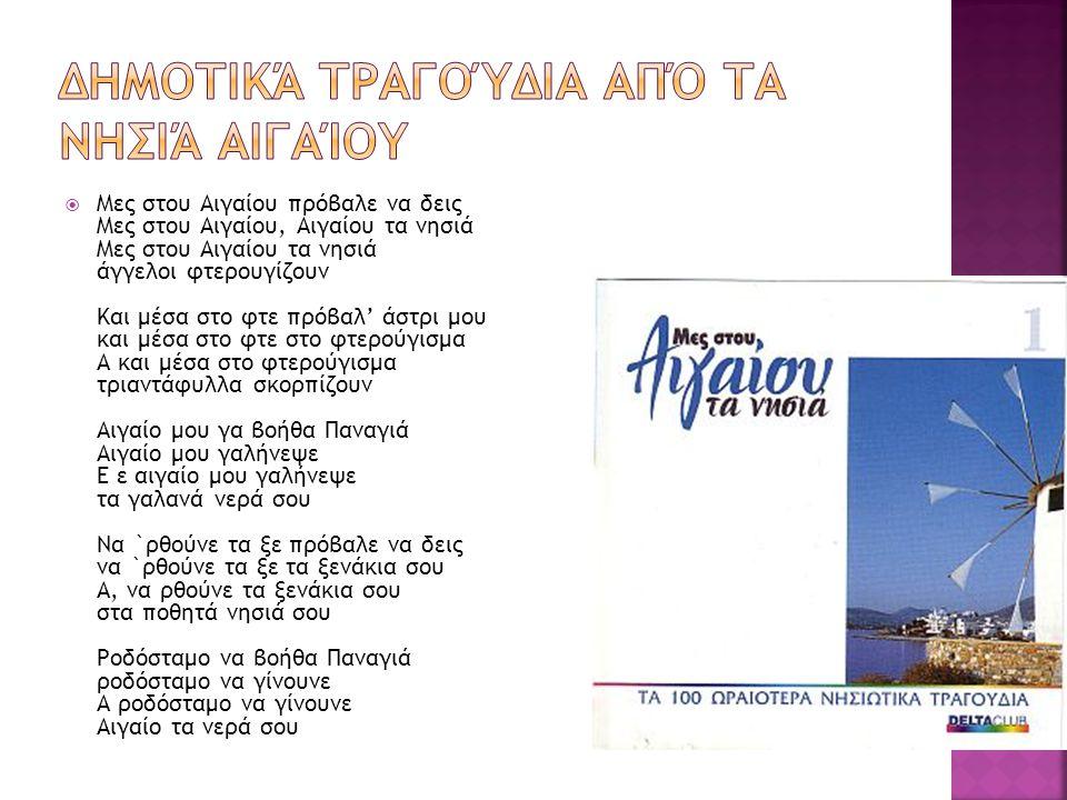  Μες στου Αιγαίου πρόβαλε να δεις Μες στου Αιγαίου, Αιγαίου τα νησιά Μες στου Αιγαίου τα νησιά άγγελοι φτερουγίζουν Και μέσα στο φτε πρόβαλ' άστρι μο